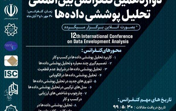 معرفی دوازدهمین کنفرانس بین المللی تحلیل پوششی داده ها
